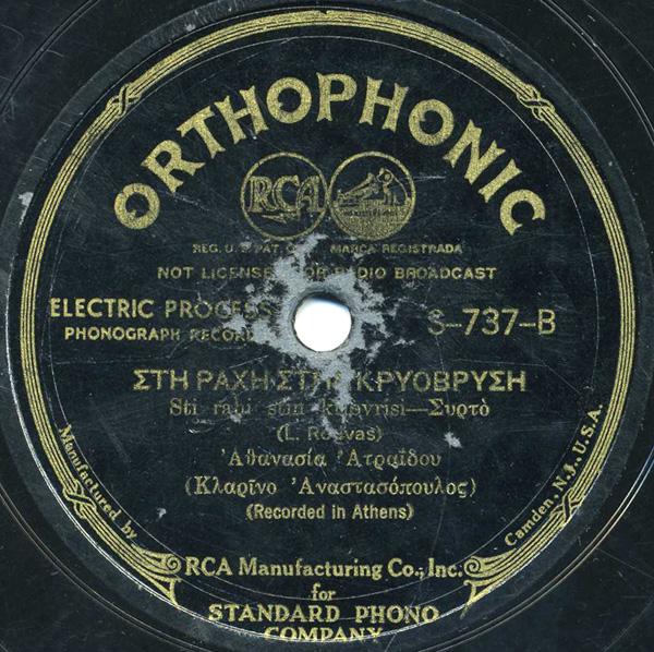 dimotika refers to folk songs