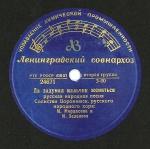 USSR-Mordazova